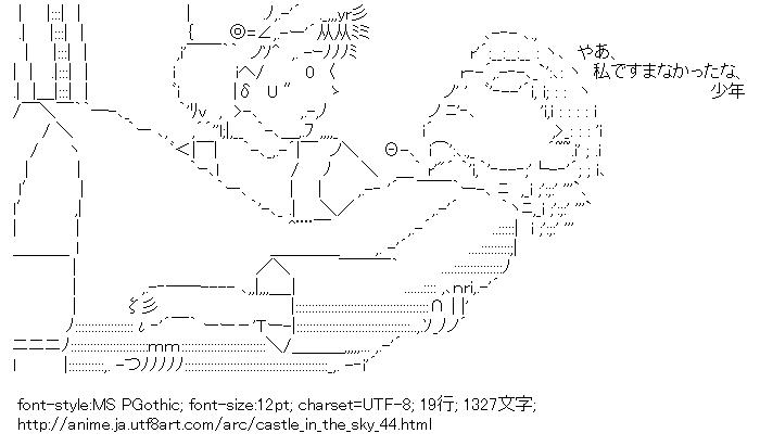 天空の城ラピュタ,パズ,ムスカ