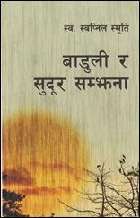 Swapnil Book