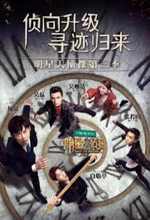 Minh Tinh Đại Trinh Thám :Phần 3 - Who's The Murderer :Season 3