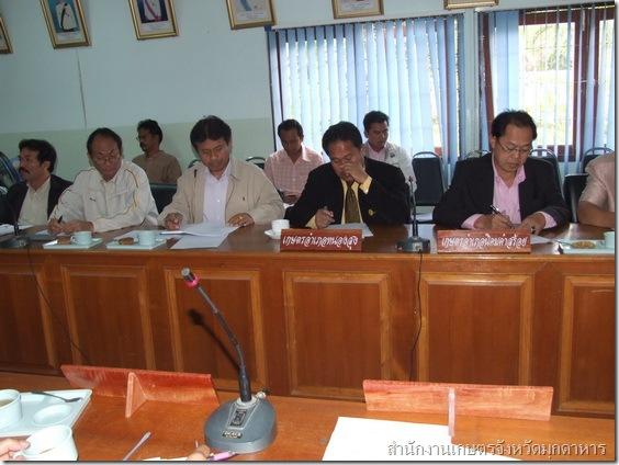 การประชุมเกษตรอำเภอประจำเดือนมกราคม 2555