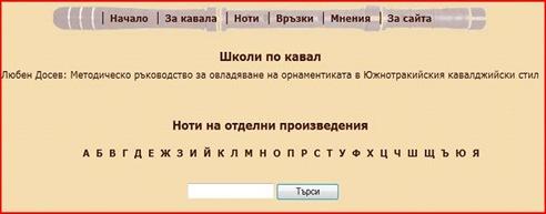 sélection partitions folklore Bulgare