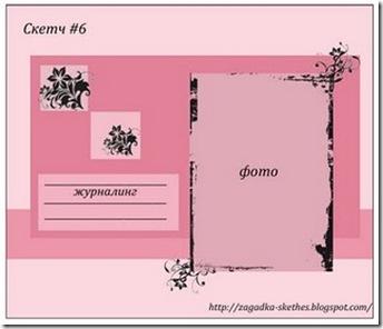 скетч6м-2