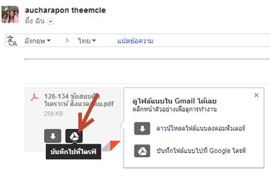 บันทึกไฟล์ที่แนบมากับ Gmail ไปยัง Google drive