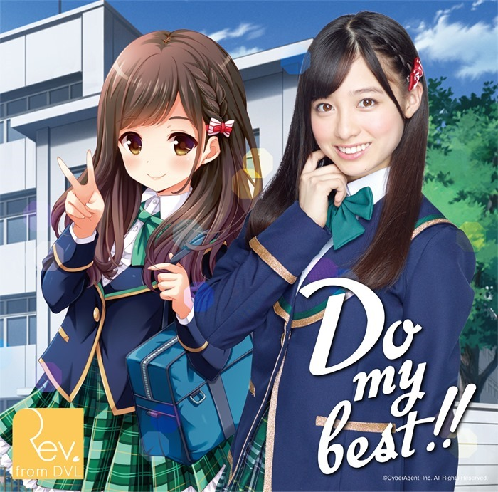 Rev from DVL_Do-my-best_cover_003