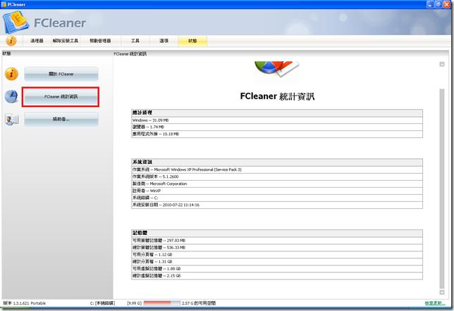 FCleaner15