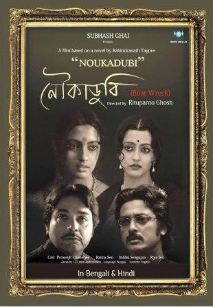 Rituparno Ghosh's NOUKADUBI Titled as KASHMAKASH in Hindi1