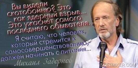 13-mihail-zadornov