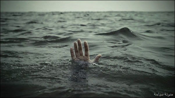 غرقان