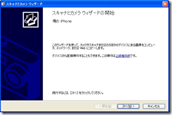 iphone-pc-002