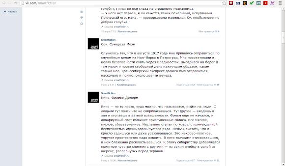 stylebot: vkontakte