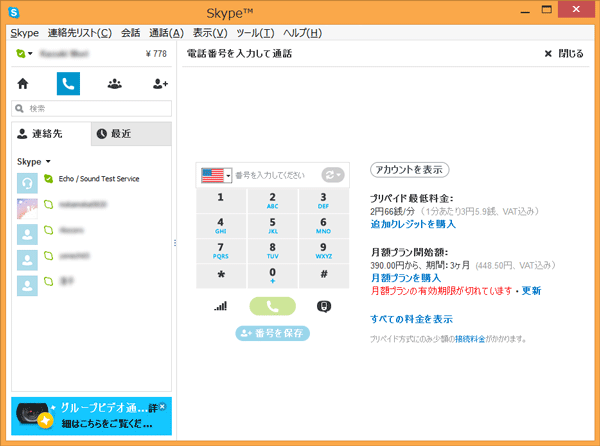 win8_skype_desktop