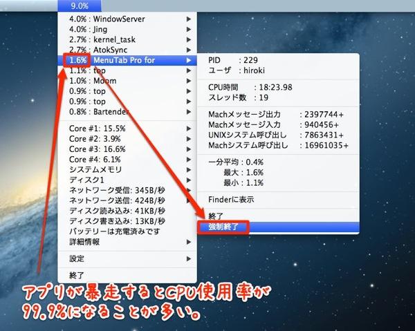 6mac app utilities miniusage