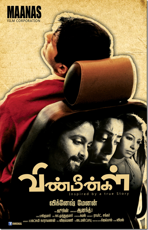 Download Vinmeengal MP3 Songs|Vinmeengal Tamil Movie MP3 Songs Download