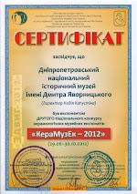 сертифікат.jpg