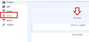 เพิ่ม gadget  html/จาวาสคริปต์