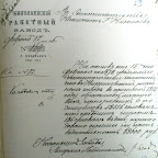 Статистичские сведения о ракетном заводе за 1884 г. (ГАНО. Ф-239, оп. 1, д. 98, л. 40)