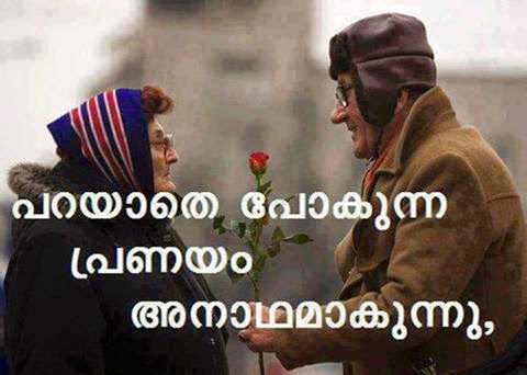 Love Quote Malayalam Photos Malayalam Sad Love Quotes