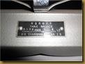 Timbangan emas Shanghai - name plate