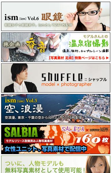 写真素材 足成 フリーフォト 無料写真素材サイト 1