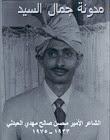 الشاعر محسن  صالح مهدي3