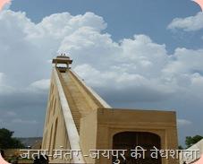 jaipur JantarMantar10
