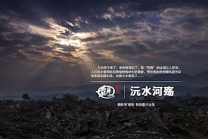 【图说】沅水河殇:消失的千年古镇