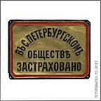 А.6-3    Фасадная доска «В С.Петербургском обществе застраховано». Латунь, 18,5 х 26 см. Не позднее 1896 г.