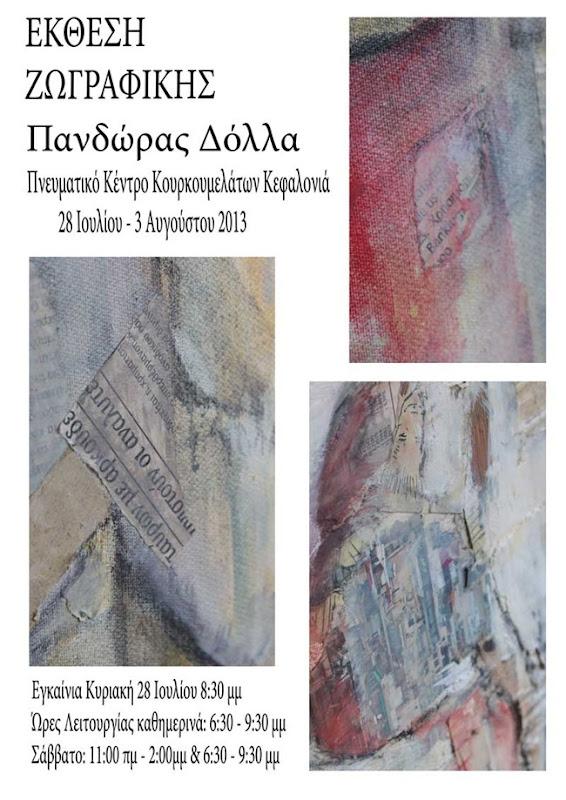 Έκθεση της Πανδώρας Δόλλα στα Κουρκουμελάτα (28.7-2.8.2013)