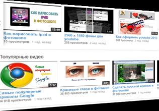 обложка-для-видео-youtube
