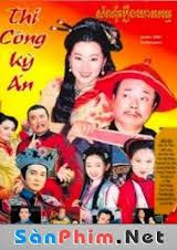 Thi Công Kỳ Án (1997)