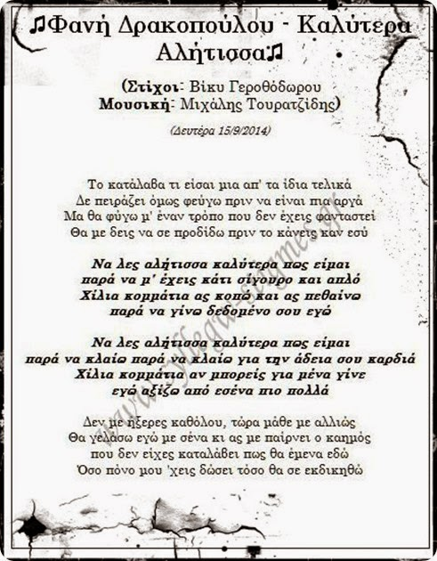 Φανή Δρακοπούλου-Καλύτερα Αλήτισσα (στίχοι)