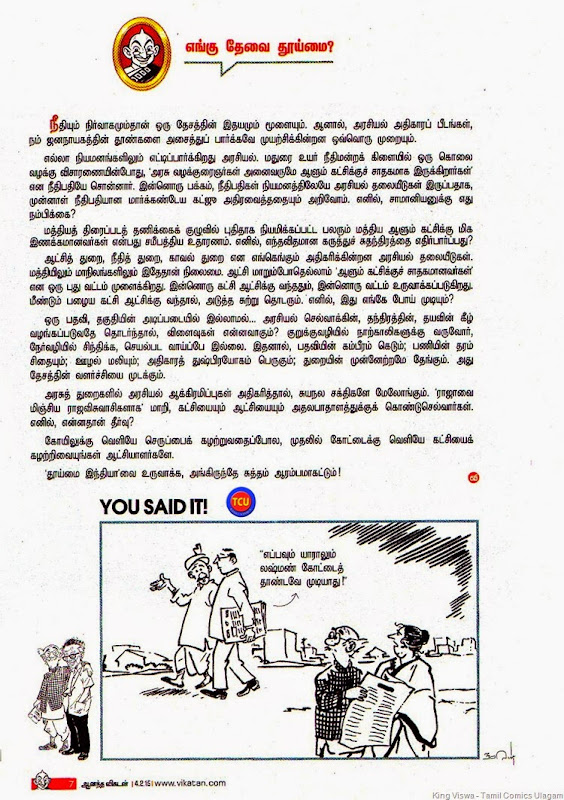Aanandha Vikatan Tamil Weekly Magazine Issue Dated 04022015 On Stands 29012015 Tribute to RKL Page No 07