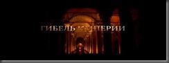freemovieskanonaki.blogspot.com kanonaki, ταινιες, ιστορικα, history, greek subs, ntokimanter, Η ΠΤΩΣΗ ΜΙΑΣ ΑΥΤΟΚΡΑΤΟΡΙΑΣ