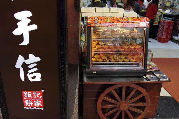 Famous Koi Koi Bakery of Macau