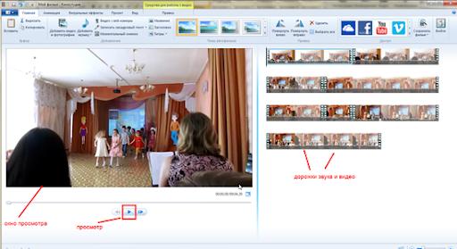 Инструкция По Киностудии Windows Live - фото 4