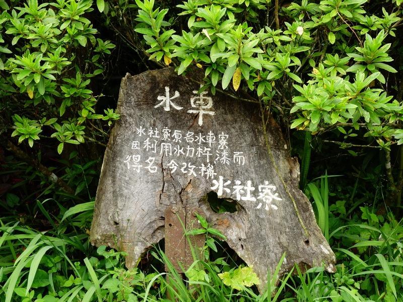 2013_0721 交力坪→水社寮→4天王山_130