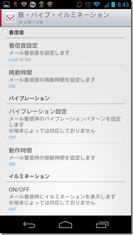 Screenshot_2014-04-12-08-43-47