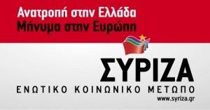 ΣΥΡΙΖΑ-ΕΚΜ: «Όσα δεν φτάνει η αλεπού τα κάνει κρεμαστάρια» κ.Παπαδάτε