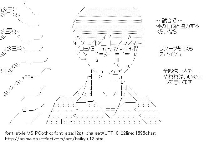 Haikyu!!,Kageyama Tobio