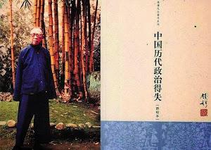 """中国历史上不存在所谓""""农民起义"""""""