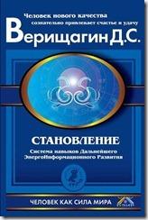 книга ДЭИР - 2 ступень