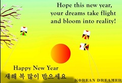 Korean New Year Card