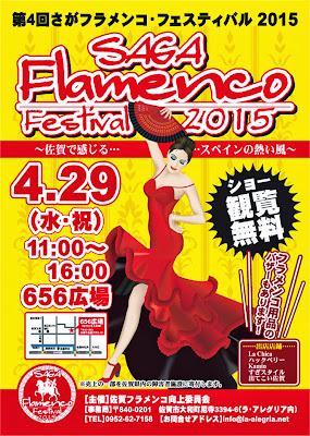 2015/04/29 さが フラメンコ・フェスティバル 2015