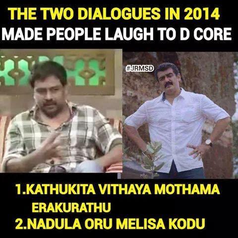 Funny Tamil Movie Memes Funny Tamil Meme Pics