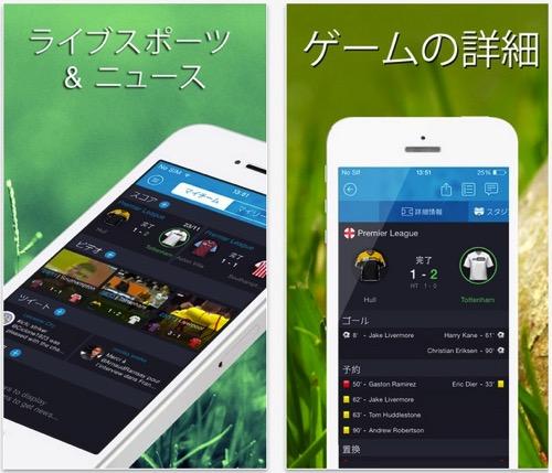 Jリーグ 海外サッカーの結果と順位表iPhoneアプリ1