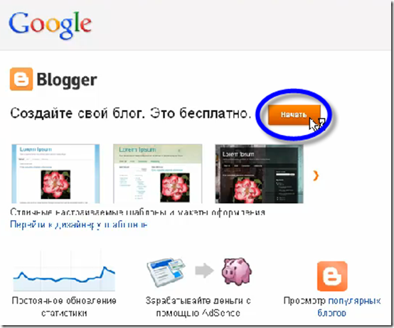 blog-on-blogspot-02 создаем блог на blogspot
