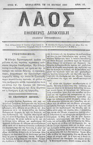 Εφημερίδα ο Λαός - 14 Ιουνίου 1880