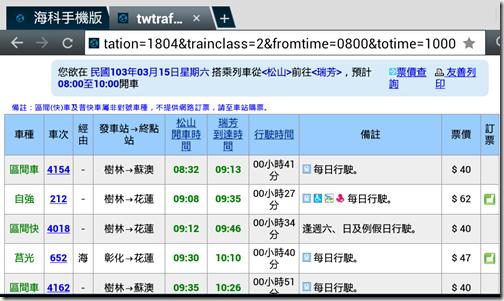 Screenshot_2014-03-15-06-30-02