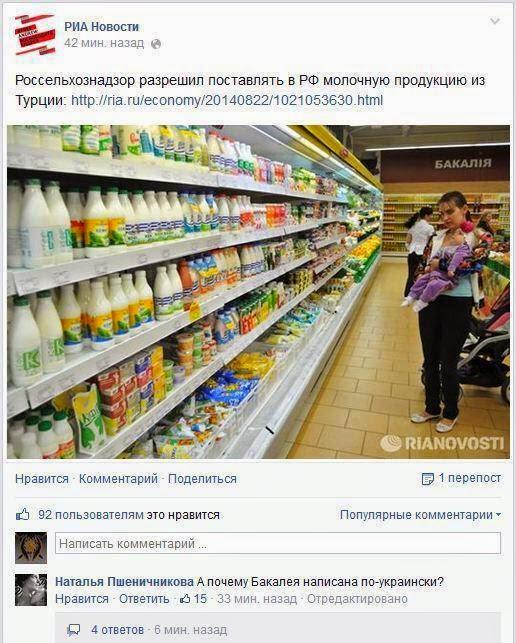Медведев признался, что Россия не в состоянии заместить европейский импорт - Цензор.НЕТ 992