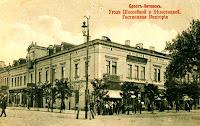 г. Белосток. фото нач. ХХ века